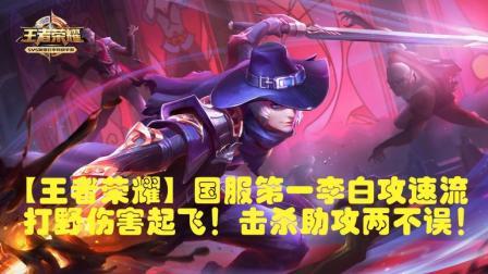 【王者荣耀】国服第一李白攻速流打野伤害起飞! 击杀助攻两不误!