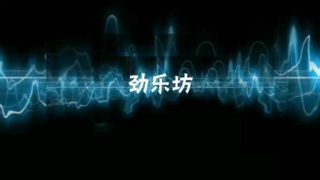 DJ.Remix2018重低音电子舞曲8D环绕音效 带上耳机感受超震撼