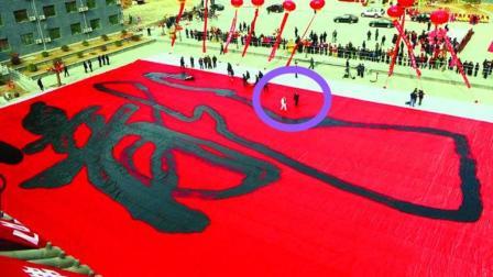 高手在民间! 中国牛人写世界最大毛笔字 比6只鲸鱼加一起都大