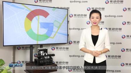 每日科技 高德否认助力谷歌返华 阿里王帅疑似再怼刘强东
