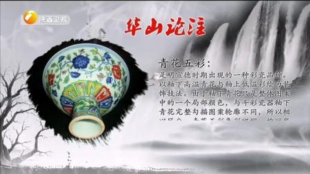 华山论鉴丨官窑青花五彩龙凤纹对碗