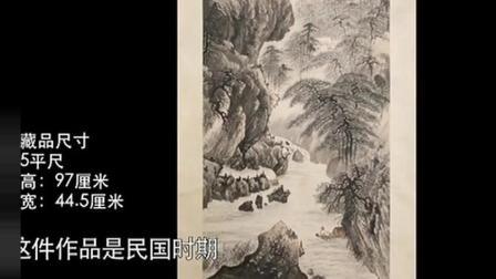 华山论鉴丨郑午昌山水画赝品