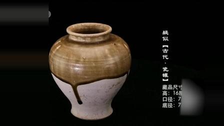 华山论鉴丨相州窑青釉太白罐