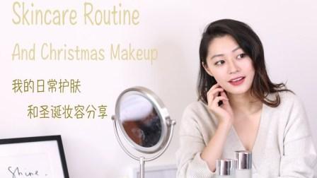 文杏时尚日记 第七十七期 Vincci的日常护肤与圣诞妆容分享