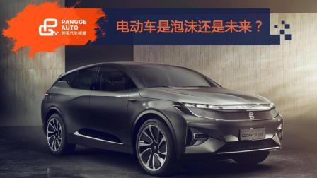 【wecar当讲不当讲】电动汽车疯狂推新 历史必然还是技术泡沫?