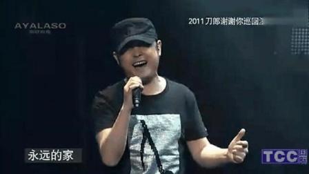 刀郎北京演唱会现场, 十万人齐唱这首歌, 这场面甩那英一百条街!