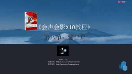 【会声会影X10教程】第八节: 输出篇