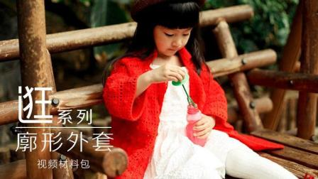 【金贝贝手工坊166辑】M56廓形外套(中集)毛线手工钩针编织儿童宝宝成人毛衣好看又简单