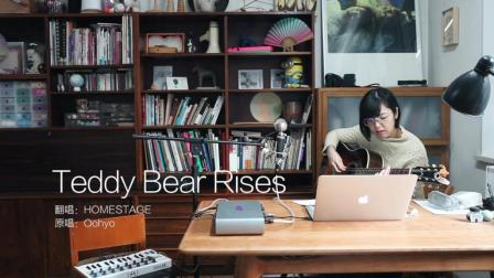 HomeStage | Taddy Bear Rises(cover)