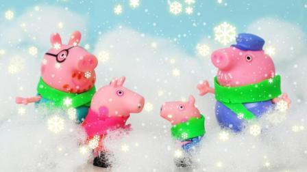 小猪佩奇与乔治一起打雪仗 粉红猪小妹玩具故事