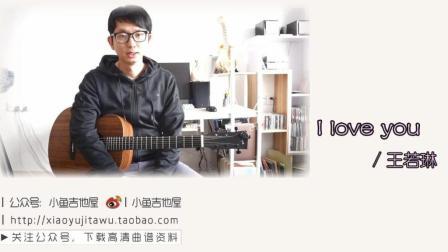 【小鱼吉他屋】I LOVE YOU王若琳 吉他弹唱教学