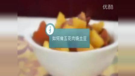 菜谱家常菜做法_如何做五花肉烧土豆怎么做好吃_烧土豆的做法_标清.mp4