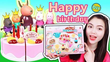 潇潇和玩具 小猪佩奇给老师过生日!DIY水果蛋糕派对!