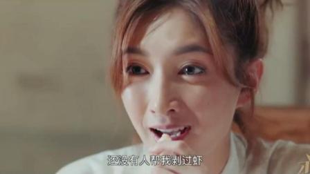 靳东给江疏影剥了一个虾, 江疏影: 我爸死了都没人给我剥虾