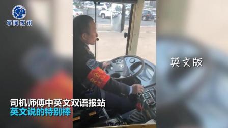 公交车司机中英文双语报站 获乘客点赞
