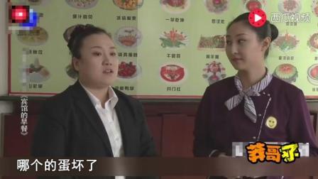 重庆方言: 美女服务员找坏蛋! 笑得肚儿痛