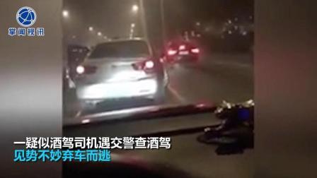 酒驾司机遇交警弃车而逃 交警狂追司机摔倒