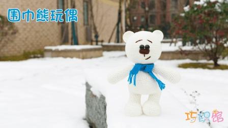 [232]巧织馆-围巾熊玩偶