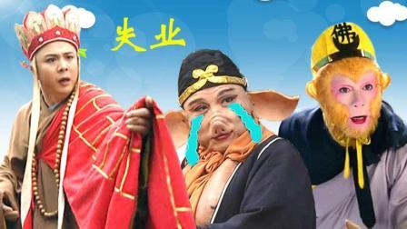一风之音 2018:唐僧孙悟空失业啦 人到中年被淘汰怪谁?