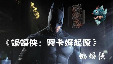 【游戏群雄殿】《阿卡姆起源》 黑暗骑士 蝙蝠侠