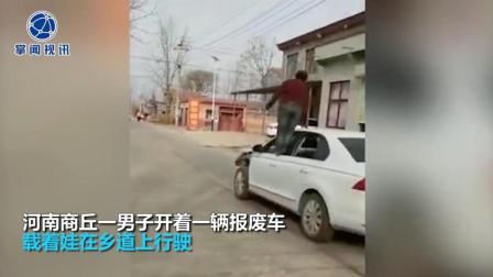 """男子开报废车载娃 无人驾驶玩""""杂耍"""""""
