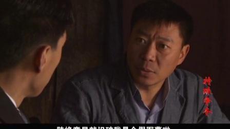 特殊争夺: 手下神神秘秘的告诉靳东一个, 靳东: 我早就知道