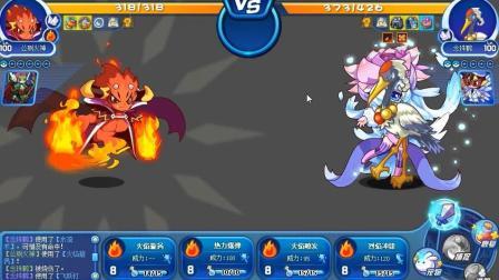 【587】洛克王国 公测火神宠物分享 游戏殿堂