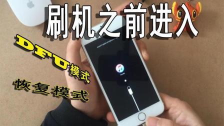 手机刷机升级, 降级的前提, 进入DFU和恢复模式的方法