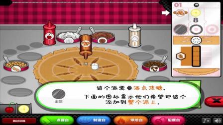 老爹烘培店 中文版第一天 中文版终于来啦 再也不用担心看不懂名字了