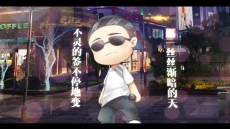 【GAI×双笙】都市惊奇夜-中国惊奇先生手游主题曲