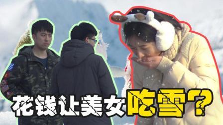 街头测试遇到拜金男, 为钱让女友吃积雪? 加钱还让拍照!