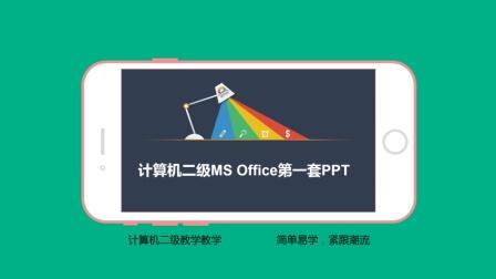 计算机二级MS Office第一套PPT
