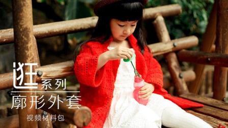 【金贝贝手工坊167辑】M56廓形外套(下集)毛线手工钩针编织宝宝儿童成人毛衣如何钩织