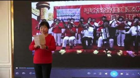北京平谷兴谷佳缘艺术团年会文艺演出纪实