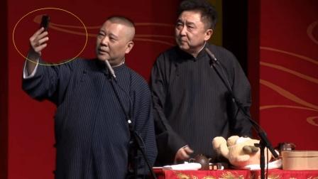 郭德纲跨年专场, 现场连续岳云鹏张鹤伦, 隔空调侃笑死人了!