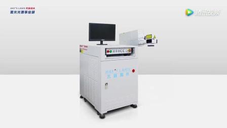 大族激光紫外激光打标机分体机视频演示