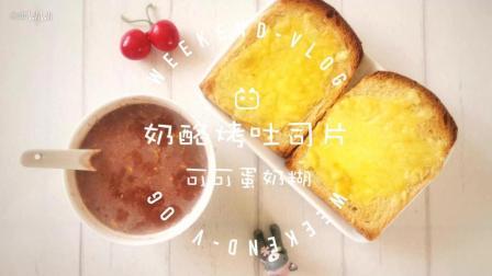 早餐|奶酪烤全麦吐司片+可可蛋奶糊, 营养百分百! ! !