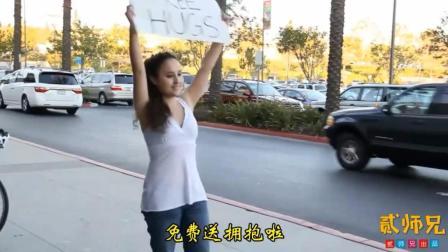 【搞笑自拍】美国美女街头爆笑恶搞: 向路人求拥