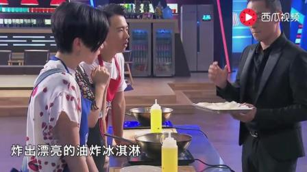 舌尖上的中国: 佘诗曼一道油炸冰淇淋! 请出中国三大厨王后人! 刘一帆也叫师傅