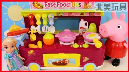 北美玩具 第一季 小猪佩奇与艾莎公主的快餐车厨房过家家玩具