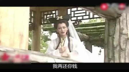唐山向情人白素贞还钱, 实在太搞笑了!