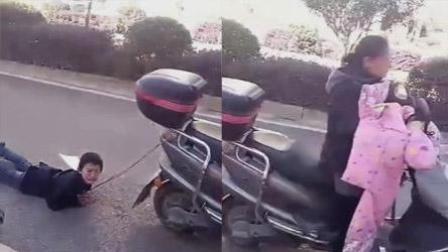残忍!云南一小男孩被母亲绑电瓶车上拖行