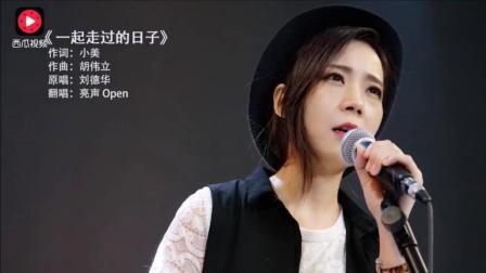 广东美女 翻唱刘德华经典歌曲《一起走过的日子》【亮声OPEN】