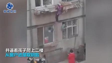 女儿将钥匙反锁家中 亲妈怒骂逼女爬楼翻窗