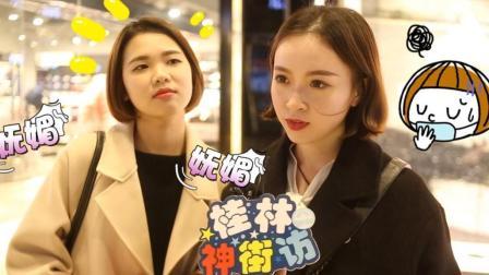 桂林神街访 2018:喜欢在公共场合被告白的女生占多少? 搞不清楚的注孤生