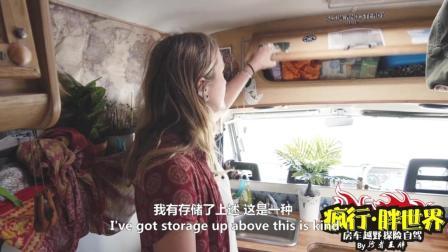 房车生活: 工作与生活的平衡, 一对候鸟一样迁徙的Vaner与DIY依维柯房车