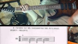 乔伊电吉他重金属教材教程主奏上23摇把技巧【红鱼吉他】