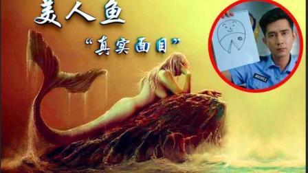 老烟斗鬼故事 2018:她是世界最美生物之一 人面鱼身 揭秘美人鱼存在之谜 03