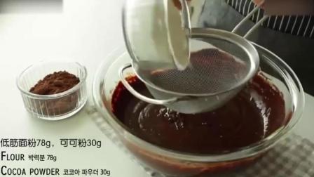 烘焙糕点烘焙教学-半球巧克力熔岩蛋糕西点师
