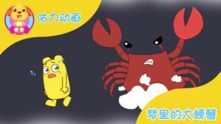 咕力咕力丫米果: 梦里的大螃蟹